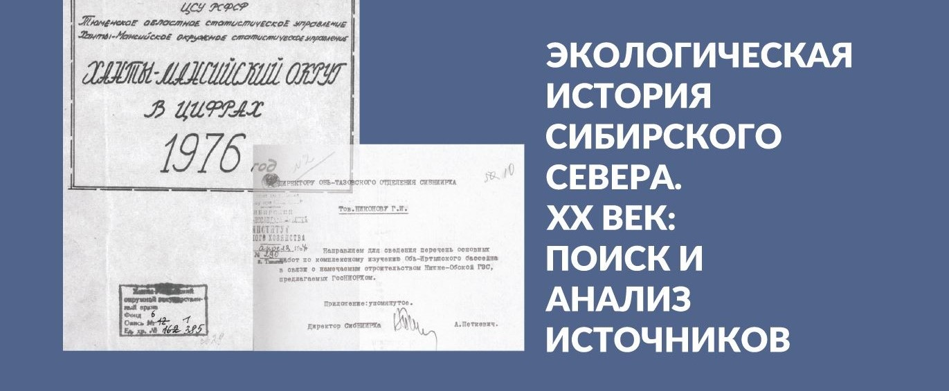 Экологическая история Сибирского Севера: учебное пособие для студентов