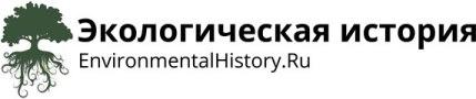 Экологическая история